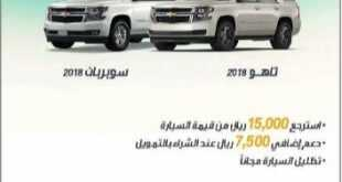 عروض التوكيلات العالمية للسيارات