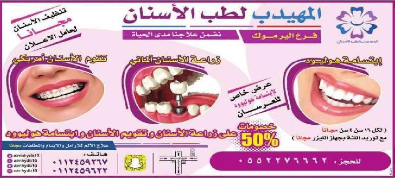 عروض المهيدب لطب الاسنان في السعودية