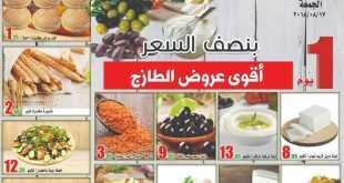 عروض العقيل 17-8-2018