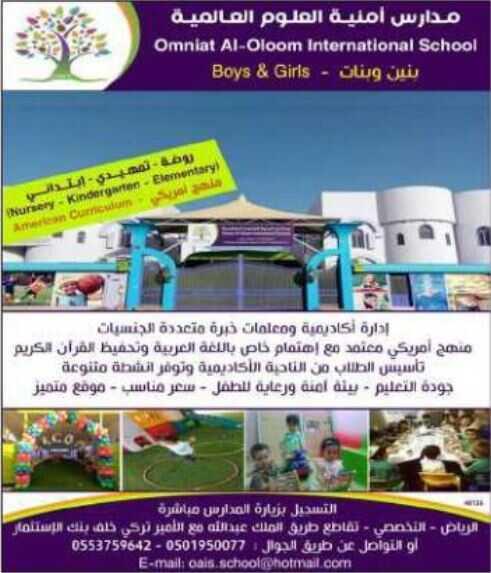 عروض مدارس امنية العلوم العالمية