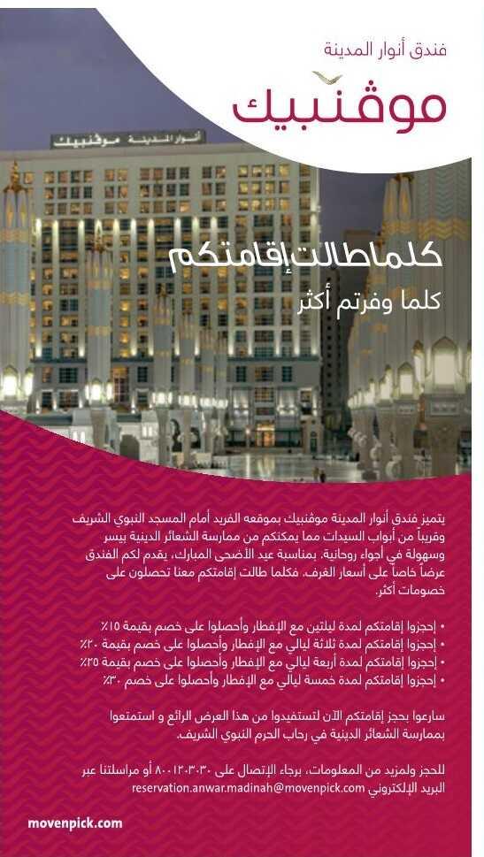 عروض فندق موفنبيك في السعودية