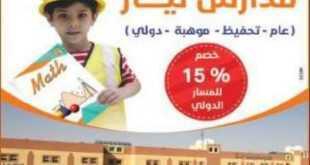 عروض مجمع مدارس نيار التعليمي