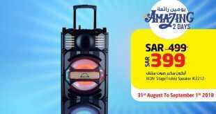 عروض لولو الرياض 31-8-2018