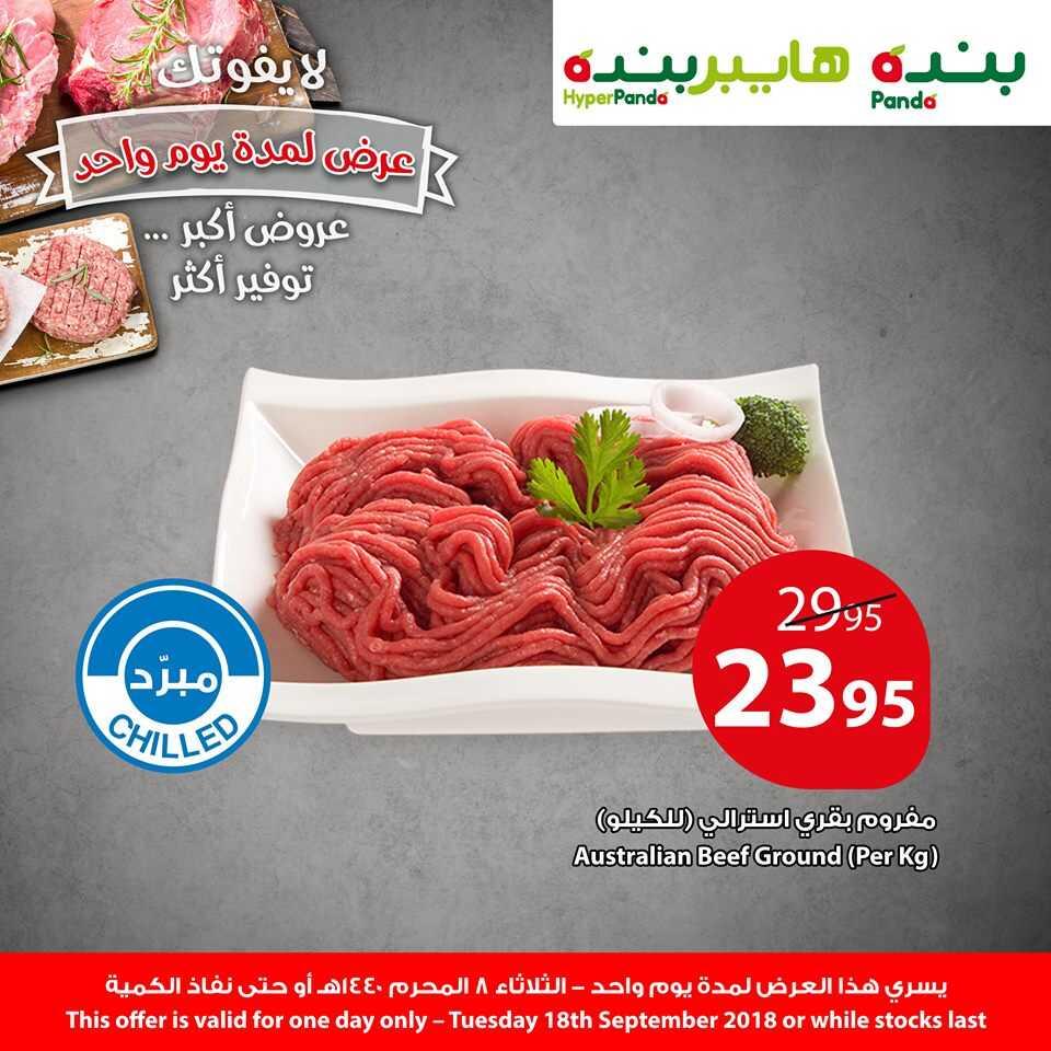 عروض هايبر بنده 18-9-2018
