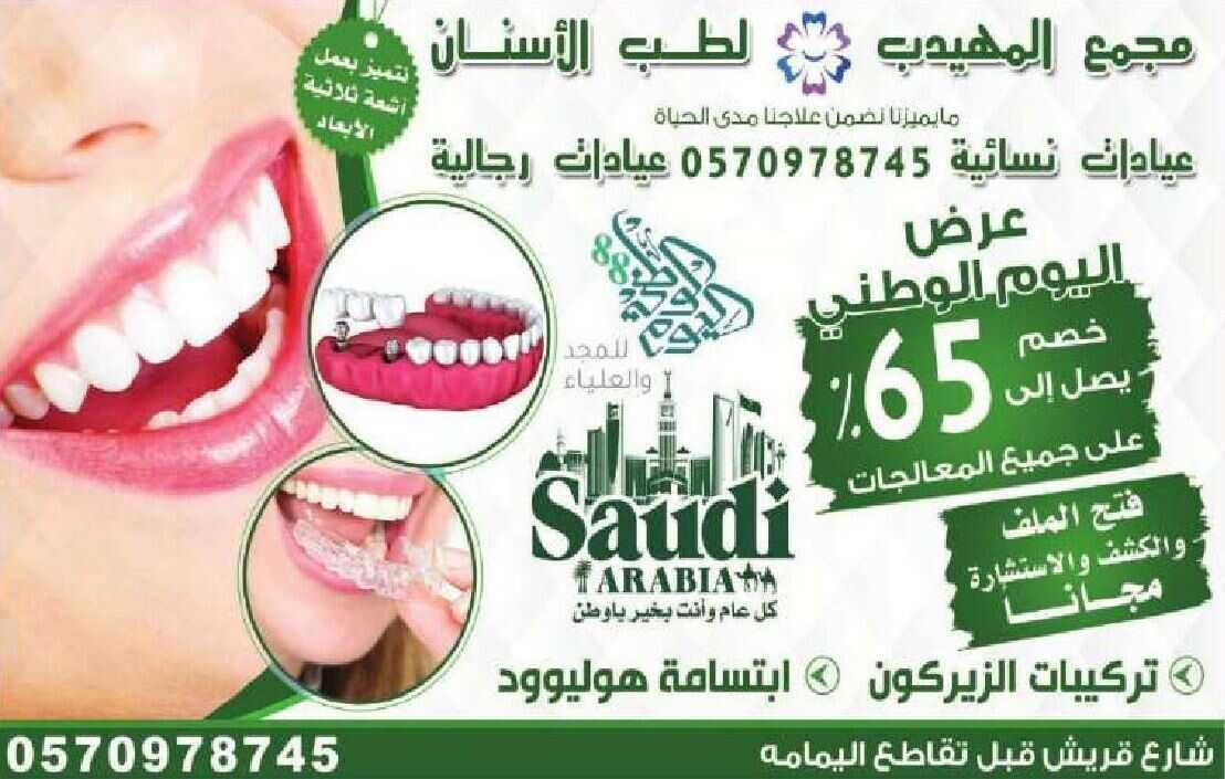 عروض مجمع المهيدب لطب الاسنان عروض اليوم الوطني عروض اليوم