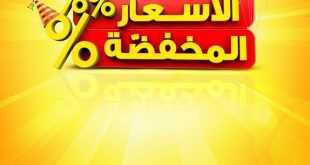 عروض كارفور 5-9-2019