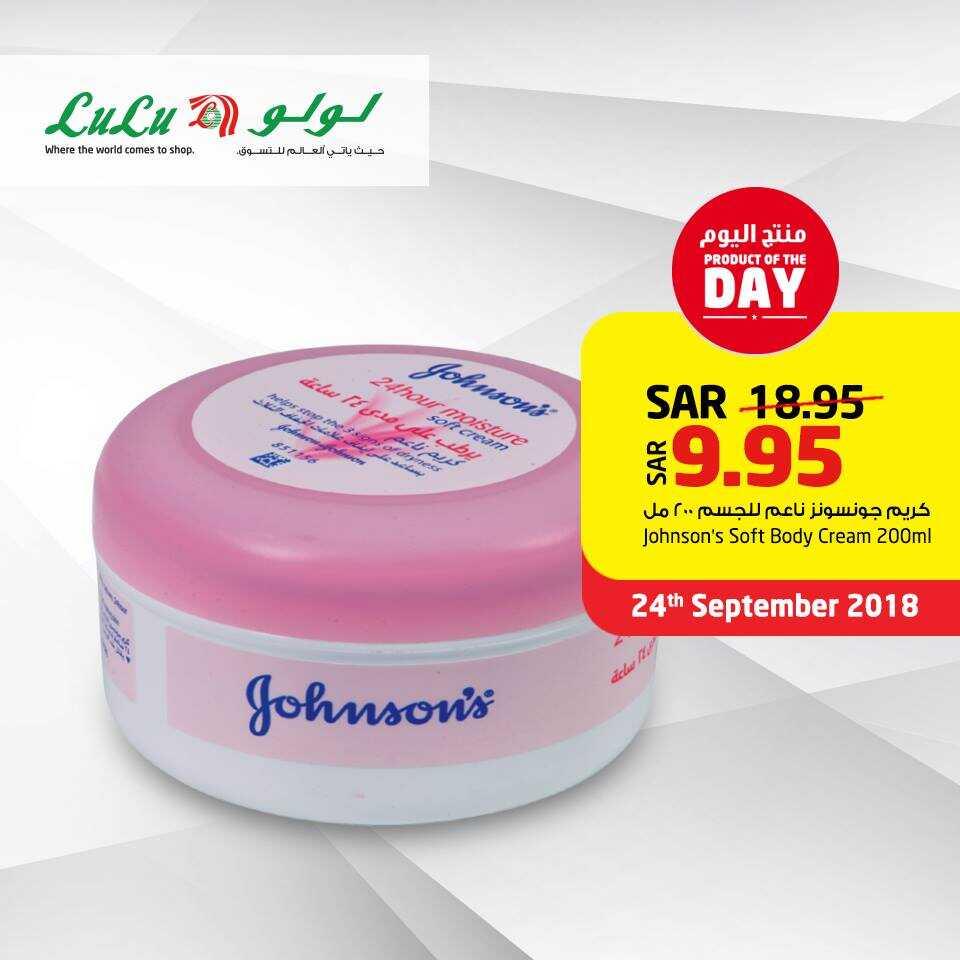 عروض لولو الرياض 24-9-2018