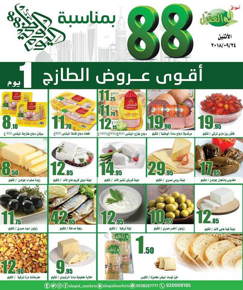 عروض العقيل 24-9-2018