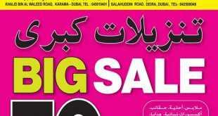 مجلة عروض انصار مول في الامارات