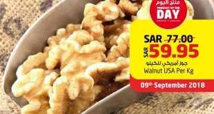 عروض لولو الرياض 8-9-2018