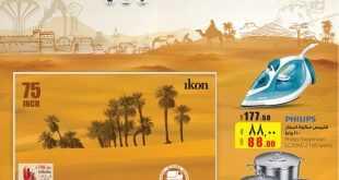 عروض لولو الرياض 19-9-2018