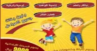 عروض مدارس المعالي في السعودية