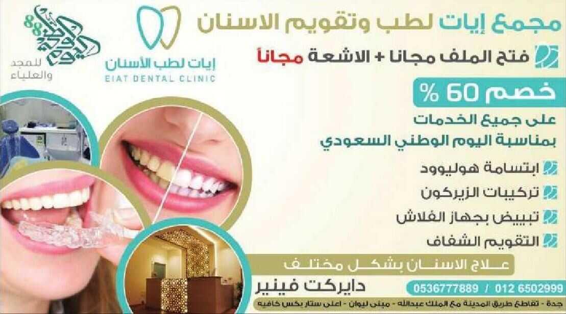 عروض مجمع ايات لطب و تقويم الاسنان