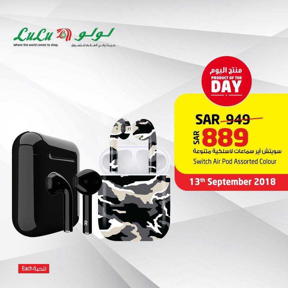 عروض لولو الدمام 13-9-2018