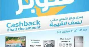 عروض مجموعة المتبولي في السعودية