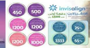 عروض شام لطب الاسنان في السعودية