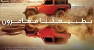 عروض المتحدة للسيارات في السعودية