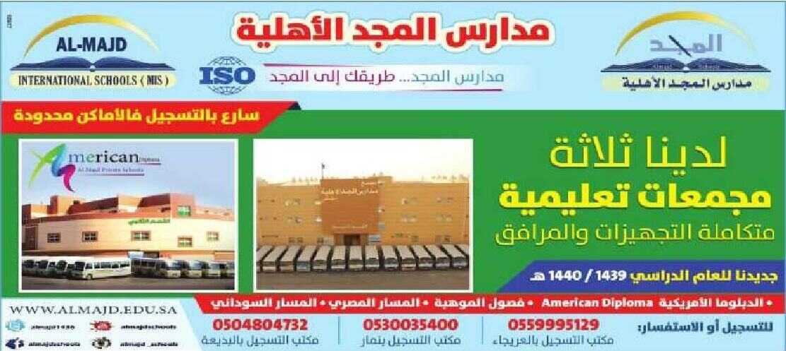 عروض مدارس المجد الاهلية في السعودية