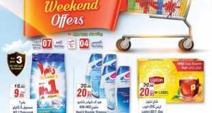 عروض اسواق رامز الامارات لنهاية الاسبوع