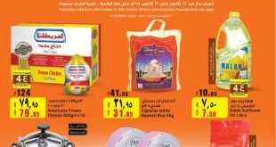 عروض لولو الرياض 23-10-2018