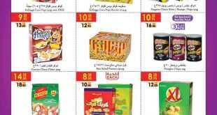 عروض الدانوب الرياض 24-10-2018