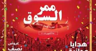 عروض جمعية الامارات التعاونية اليوم في الامارات