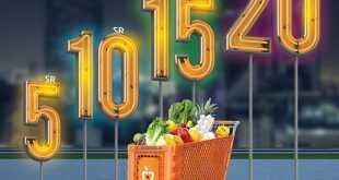 عروض أسواق الجزيرة 24-10-2108