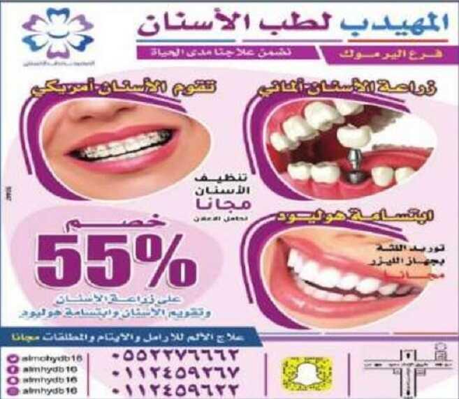 عروض المهيدب لطب الاسنان في السعودية عروض جديدة عروض اليوم
