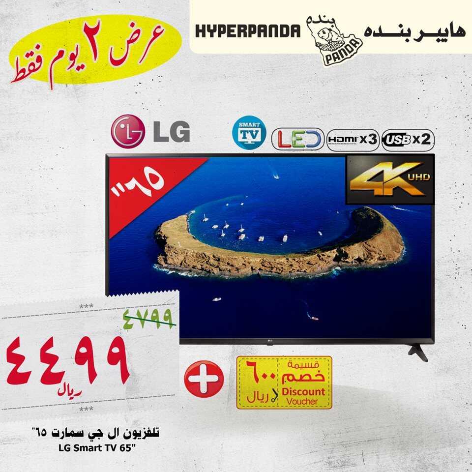 عروض هايبر بنده 30-10-2018