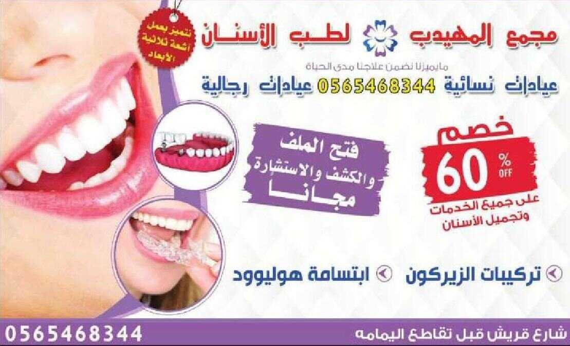 عروض مجمع المهيدب لطب الاسنان