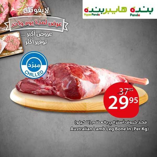 عروض هايبر بنده 20-11-2018