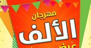 عروض هايبر بنده 22-11-2018