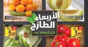 عروض المزرعة الرياض 28-11-2018