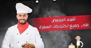 عروض هايبر بنده 29-11-2018