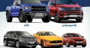 عروض فورد الكبرى في السعودية