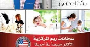 عروض سمنان لحلول المياه في السعودية