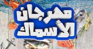 عروض هايبر بنده 13-12-2018