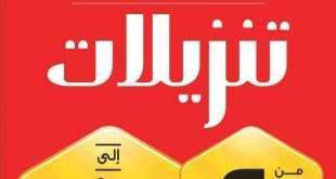 عروض تونتي فور في السعودية