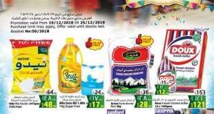 عروض جراند مارت 18-12-2018