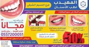 عروض المهيدب لطب الاسنان