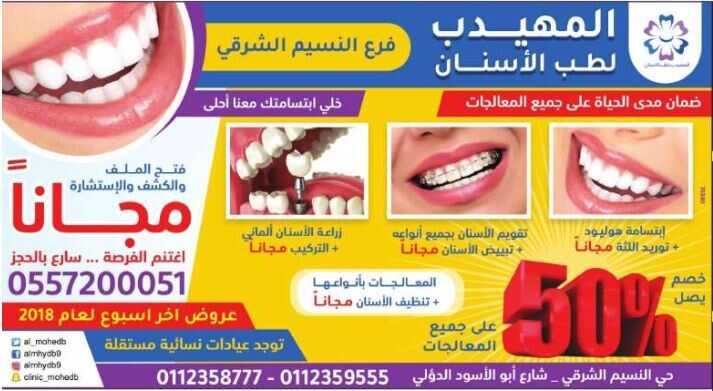 عروض المهيدب لطب الاسنان خصومات كبرى في جميع الفروع عروض اليوم