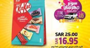 عروض لولو الرياض 8-12-201
