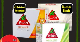 عروض هايبر بنده 19-12-2018