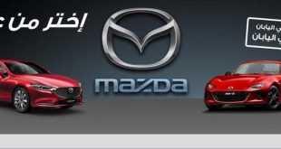 اقوى العروض على سيارات مازدا