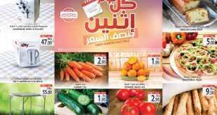 عروض أسواق المزرعة 14-1-2019