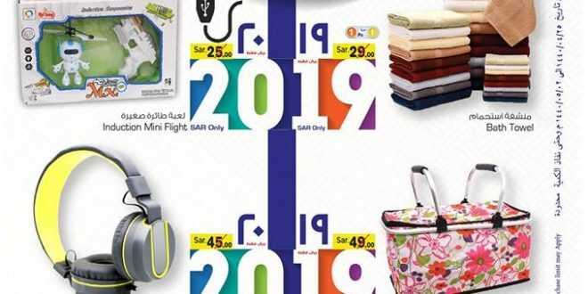 عروض نستو الرياض 1-1-2019