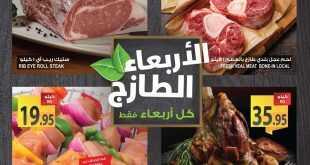 عروض اسواق المزرعة الرياض 2-1-2019