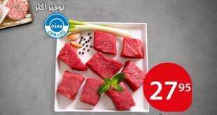 عروض هايبر بنده 8-1-2019