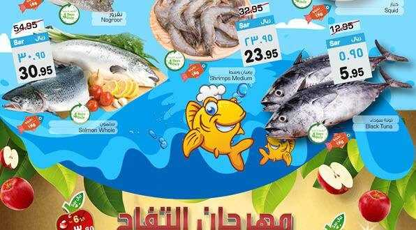 عروض نستو الرياض 8-12019