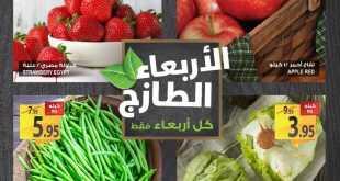 عروض أسواق المزرعة 9-1-2019